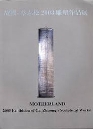 © Cai Zhisong - 蔡志松   Motherland  2003  Sculptural Works Catalogue exhibition Begian Embassy