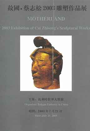 © Cai Zhisong - CAI ZHISONG 蔡志松   Motherland  2003  Sculptural Works  Invitation 21.07 2003  Belgium Embassy