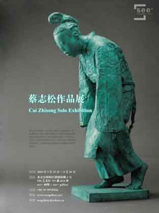 CAI ZHISONG 蔡志松   25.07 28.08 2009  See + Gallery  Beijing - poster.jpg