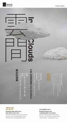 © Cai Zhisong - CAI ZHISONG 蔡志松   IN CLOUDS  19.12 2015 27.02 2016  Leo Gallery  Shanghai - poster -