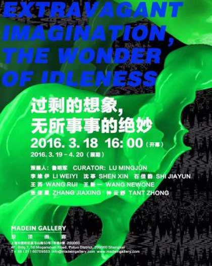 © Tant Zhong - OFF THE SHORE   26.09 26.11 2015  M Art Center  Shanghai  -  Exhibition Poster  -